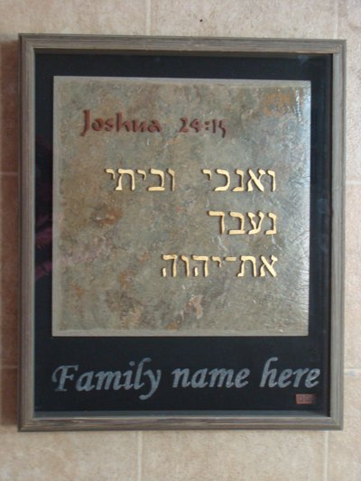 joshua-24-15-hebrew